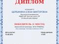 Диплом за победу (1 место) во Всероссийской олимпиаде «ФГОС ПРОВЕРКА» по теме «Ключевые особенности ФГОС»
