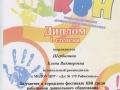 Диплом I степени за участие в городском фестивале КВН среди работников дошкольного образования