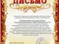 Лауреат районного конкурса «Воспитатель года»