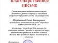 Благодарственное письмо от совета ветеранов педагогического труда Ленинского района г. Барнаула