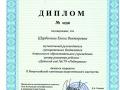 Лауреат II Всероссийской педагогической олимпиады — «Педолимп»