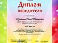 лауреат II степени во Всероссийском конкурсе «Открытая книга — II» в номинации «Лучший сценарий детского праздника»